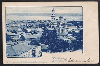 RUSSIA - PANORAMA OF EKATERINBURG? - POSTED TO BRUSSELLS 1900 - 4k STAMPS