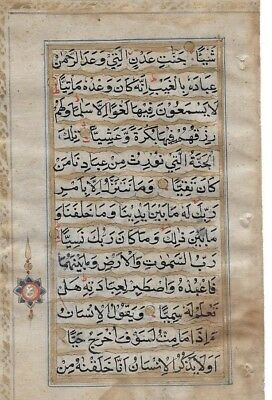 1 Leaf Beautiful Islamic Arabic Manuscript with Gold around Every Line