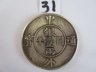 Chinese coin coin collection Chinese and foreign