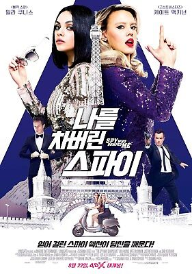 The Spy Who Dumped Me 2018 Korean Mini Movie Posters Movie Flyers (A4 Size)