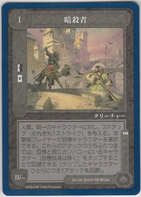 MECCG - Middle Earth ccg - METW - Lord of the Rings - 暗殺者 - Assassin - NMINT