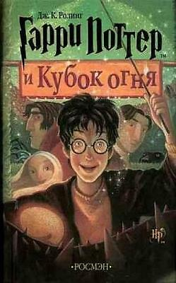 Гарри Поттер Harry Potter & the Goblet of Fire Book in Russian РОСМЭН