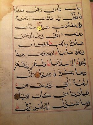 Early 15th Century Bihari Quran Koran Leaf Very Rare Superb Example