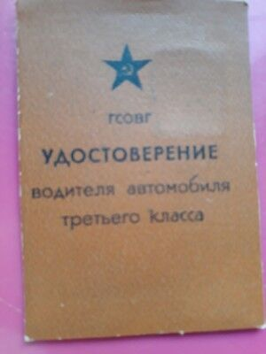 Soviet Russian Military Document. ID DDR GSOVG Group of Soviet Forces in Germany