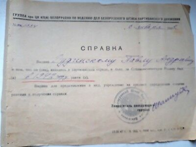 Soviet Russian Partizan Document   RKKA 1945
