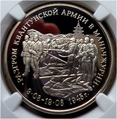 38. 1995 (M) Russia NGC PF65 JAPANESE SURRENDER 3 Rouble Rubel