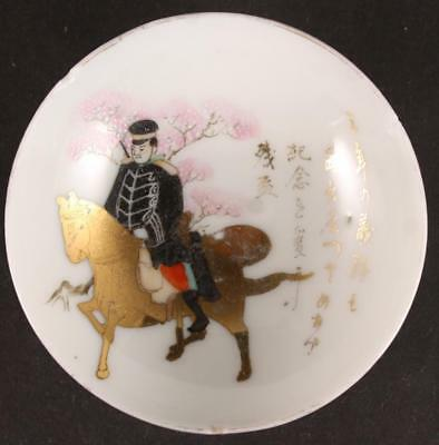 VERY RARE Antique Japanese Military MEIJI ERA CAVALRY SOLDIER POEM army sake cup