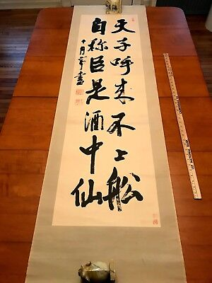 Vintage Chinese Japanese Scroll Painting Poem Story Calligraphy Art
