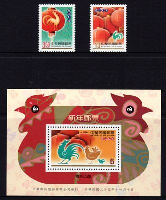 Taiwan 2004 Year of the Rooster Set 2 + M/S MNH