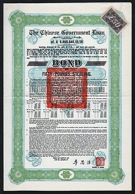 1925 China: The Chinese Government Loan £50 Skoda Bond