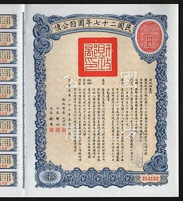 1938 China: National Defence Bond for $10