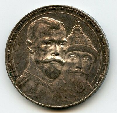 Russia 1 Rouble 1913 300 Years Of Romanov Dynasty Original !!!!