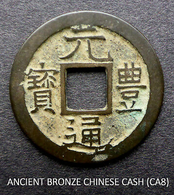 China Ancient Bronze Cash Coin (Ca8) Extra Fine Example Unidentified