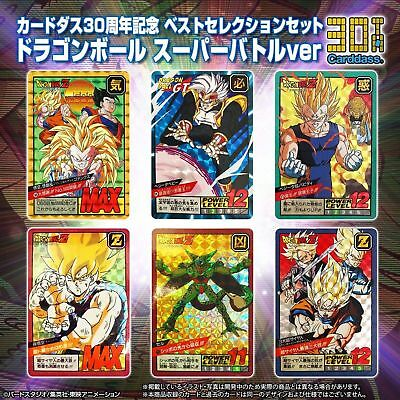 Dragon Ball Carddass 30th Anniversary Best Selection Card Set Super Battle