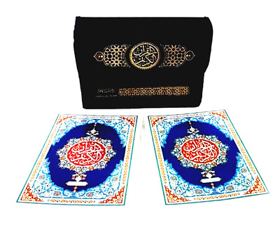 30 Para Set Arabic Mushaf Quran with Quality Carry Case (Large) (3/36) DSC