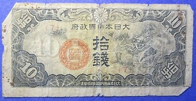 1940's Japan Military Occupation 10 Sen Block 7 Well Circulated