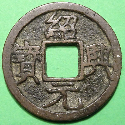 1137-1162 China Large Cash Kao Zong Tsung South Sung Dynasty Schjoth 685
