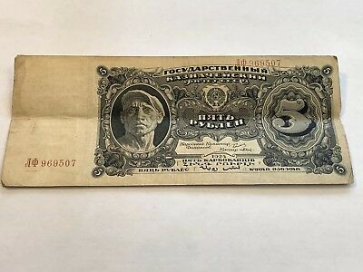 Russia 5 Ruble 1925 - Priced To Sell !!