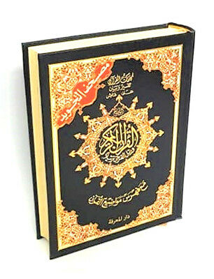 Mushaf Tajweed Quran (SMALL - Colour Coded - Cream Pages - HB) 17x12cm (approx)