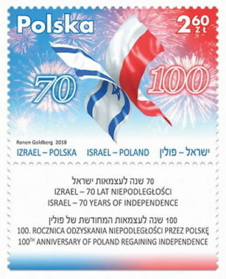 POLEN 2018 Stamp Poland - Israel. Independence. Memory. Common heritage (2018; N