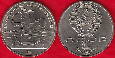 "Russia (Soviet Union, USSR) 1 ruble 1987 y#204 ""Battle Borodino, Monument"" UNC"