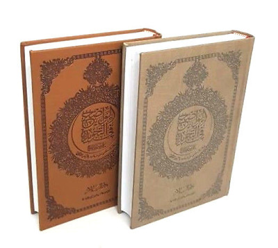 Arabic Mushaf Quran with Blue Coded Tajweed Rules - Leathery Cover (HB) (11631)