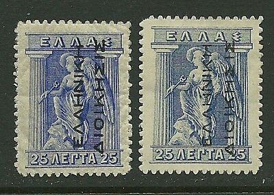 "GREECE/1912/ ""ELLINIKI DIOIKISIS"" Black overprint/Reading Up/TWO (2) stamps / MH"
