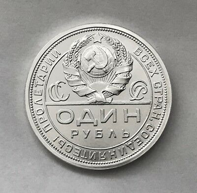 1 Rouble 1925 Pattern Coin Silver Low Mintage