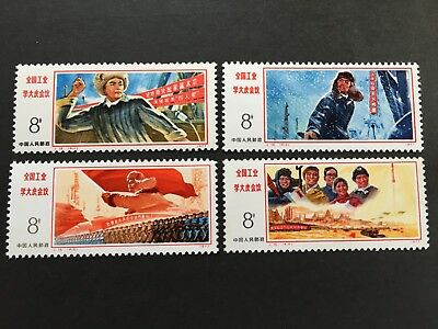 China PRC 1977 J15 Sc1333-1336 Learning from Daqing Industry Complete Set of 4