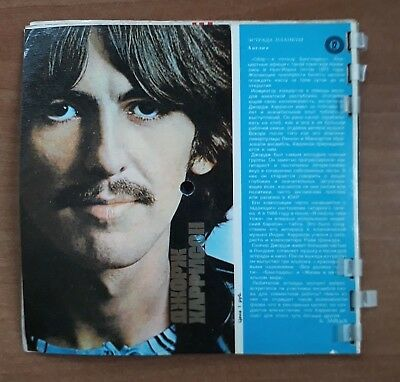 "George Harrison The Beatles 1974 Blue Flexi 7""  Soviet Magazine Krugozor 6 Ep"