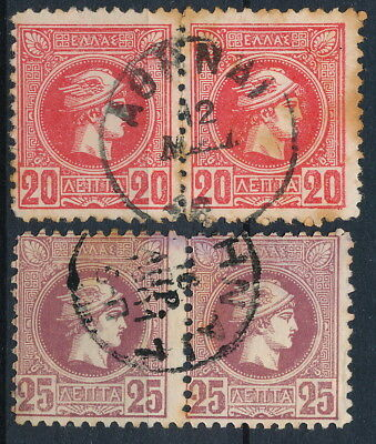 Greece, 20 & 25 L Values, Perf. Used Pairs Of Small Hermes Heads. #k920
