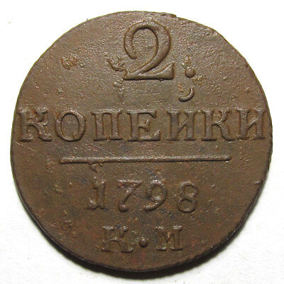 2 KOPEKS 1798 KM *** Russian Empire (Pavel I) ORIGINAL!