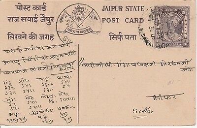 India   'Jaipur State'  1/2 A  Postal Stationery Card  1943