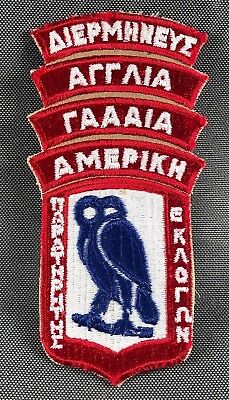 US Army Greek Elections SSI Patch W/ Tabs Repro 684E