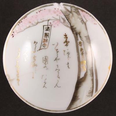 Antique Japanese Military WW2 BLOSSOM TREE INFANTRY POEM army sake cup