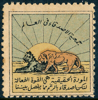 "Egypt,  '' World Friendship Association "" Rare Charity Poster Stamp Label. #l6"