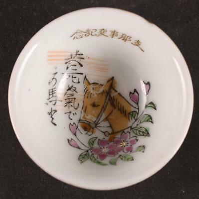 Antique Japanese Military WW2 HORSE CHINA INCIDENT army sake cup