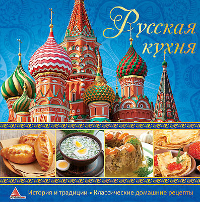In Russian cook book - Russian cuisine / Русская кухня