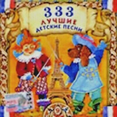 4CD THE BEST of Russian songs for children part 1 and part 2 (4CD