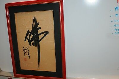 Vintage Japanese Painting Calligraphy Signed Japan Asian Paintings (1) Art Work