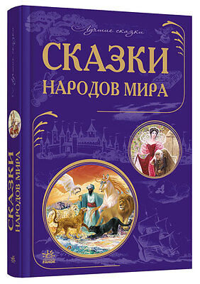 In Russian kids book - The best fairy tales - Лучшие сказки. Cказки народов мира