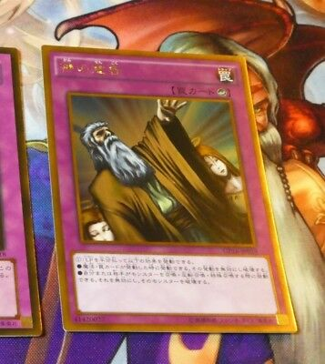 YUGIOH JAPANESE GOLD RARE HOLO CARD CARTE GP16-JP019 Solemn Judgment JAPAN MINT