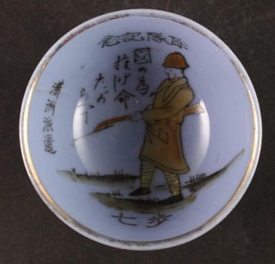 Antique Japanese Military WW2 SOLDIER RIFLE MANCHURIA army sake cup