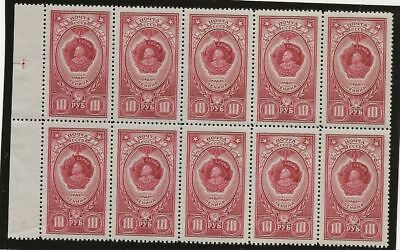 Russia Sc# 1654A Mnh Stamps Block Of 10