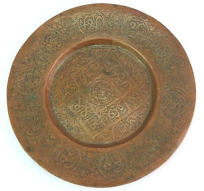 19c Antique Old Rare Islamic Copper Nice Great Patina Calligraphy Plate.G3-34 US