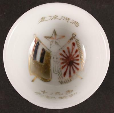 Antique Japanese Military WW2 MANCHUKUO FLAG INFANTRY army sake cup