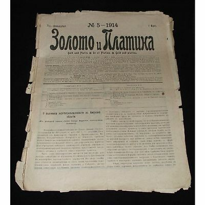 """RUSSIA 1914 Newspaper """"Gold and Platinum"""" 5-1914 (14 sheets)"""