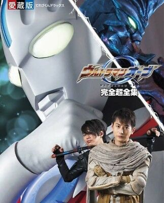 Ultraman Orb Chronicle Complete works Appendix/Face mask Japanese with Tracking