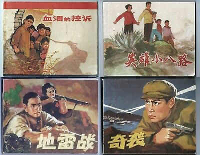 LOT OF 4 DIFFERENT CHINESE COMIC BOOKS - 1960s1970s - REPRINTS - US SELLER