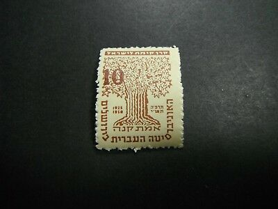 Israel 1950 JNF Tree of Knowledge Local VFMNH